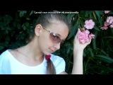 «море 2011 =))))))))))))» под музыку 5ivesta Family - А ее сердце тук-тук-тук стучит быстрей, когда она лишь думает о нем...(NEW 2011). Picrolla