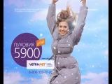 Реклама верхней одежды  VETRANET